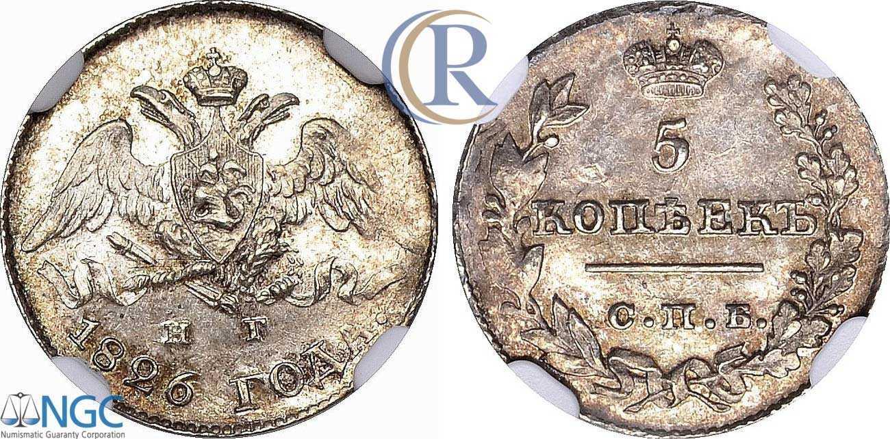Аукцион 66: монеты россии до 1917 года (медь)