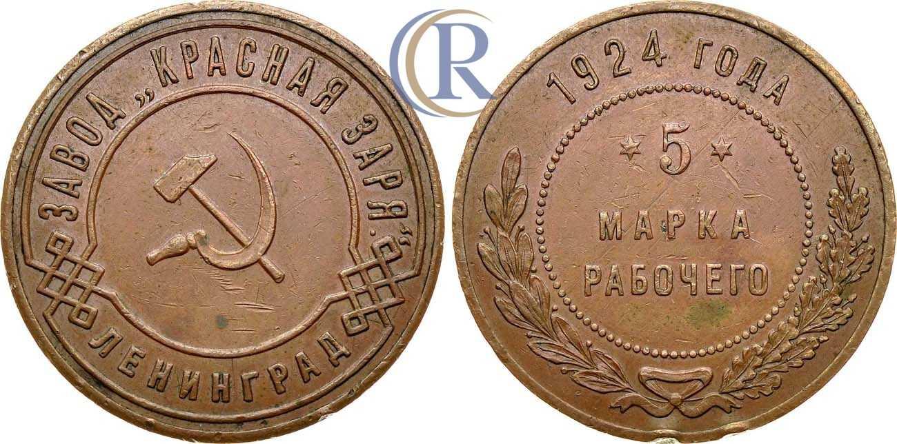 Монеты и медали аукцион ссср 10 bani 2008 цена