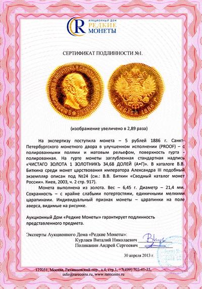 Экспертиза монет на подлинность поиск кладов в белоруссии видео